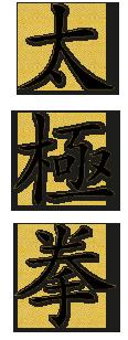 taijiquan-schriftzeichen